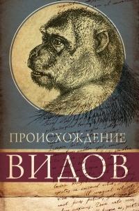 Чарлз Дарвин - Происхождение видов
