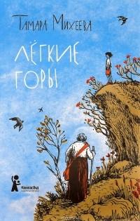 Тамара Михеева - Лёгкие горы