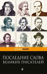 Душенко Константин Васильевич — Последние слова великих писателей