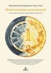 Мадхаван Рамануджам и Георг Таке - Монетизация инноваций. Как успешные компании создают продукт вокруг цены