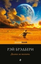 Рэй Брэдбери - Далеко за полночь (сборник)