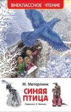 М. Метерлинк - Синяя птица