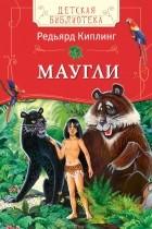 Редьярд Киплинг — Маугли