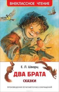 Е. Л. Шварц — Два брата