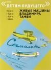 В. Тамби - Самолет