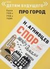 Н. Агнивцев, Н. Купреянов - Спор между домами