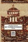Никифор Григора - История Ромеев. Том 3. Книги XXIV-XXXVI
