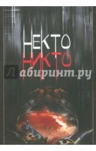 Владимир Широгоров - Некто Никто (+CD)