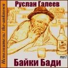 Руслан Галеев - Байки Бади