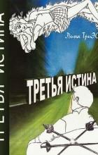 Лина ТриЭС  - Третья истина