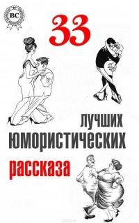 - 33 лучших юмористических рассказа