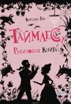 Керстин Гир - Таймлесс. Рубиновая книга