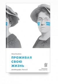 Эмма Гольдман - Проживая свою жизнь. Том 2.