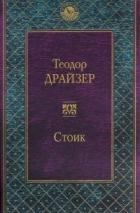 Т. Драйзер — Стоик