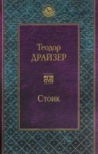 Т. Драйзер - Стоик