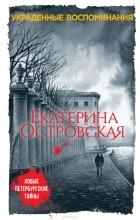 Екатерина Островская - Украденные воспоминания