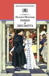 Вильям Шекспир - Ромео и Джульетта