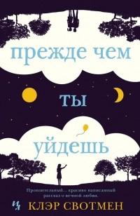 https://j.livelib.ru/boocover/1002104034/200/1cad/Kler_Svotmen__Prezhde_chem_ty_ujdesh.jpg