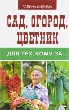 Г. А. Кизима - Сад, огород, цветник для тех, кому за?
