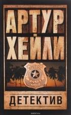 А. Хейли - Детектив
