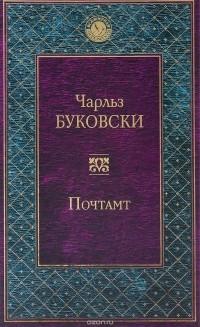 Чарльз Буковски — Почтамт