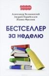 А. Белановский, А. Парабеллум, Ж. Фролова - Бестселлер за неделю