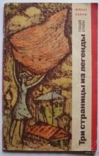 Геннадий Буравкин - Три страницы из легенды