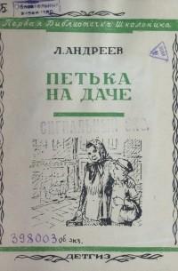 Л. Андреев - Петька на даче