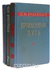 С. М. Буденный - Пройденный путь (комплект из 3 книг)