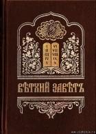 без автора - Ветхий Завет