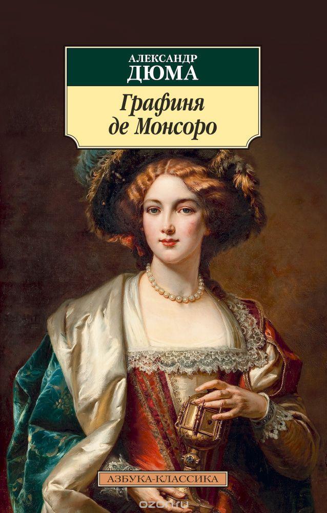 Книга дюма графиня де монсоро скачать бесплатно