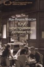 Генассия Ж.-М. — Клуб неисправимых оптимистов