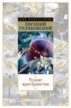 Евгений Гуляковский - Чужие пространства. Чужая планета