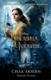 Элизабет Рудник - Красавица и Чудовище. Сила любви