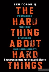 Бен Хоровіц - The Hard Thing About Hard Things