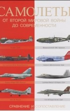 Мартин Дж. Догерти, Майкл Е. Хаскью - Самолеты. От Второй мировой войны до современности. Сравнение и сопоставление