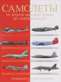- Самолеты. От Второй мировой войны до современности. Сравнение и сопоставление