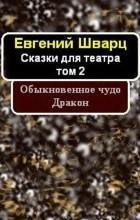 Шварц Евгений Львович - Обыкновенное чудо. Дракон (сборник)