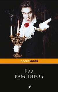антология — Бал вампиров