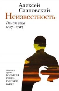 Алексей Слаповский - Неизвестность