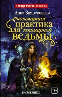 Анна Замосковная — Кошмарная практика для кошмарной ведьмы