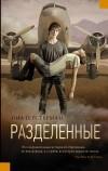 Нил Шустерман - Разделенные
