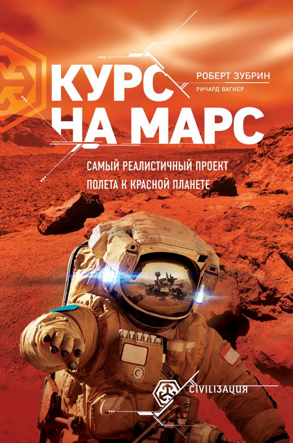 Курс на Марс. Ричард Вагнер