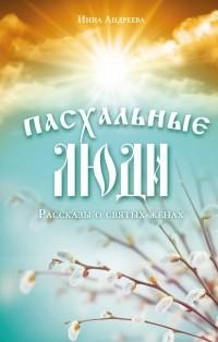 Андреева Инна Валерьевна — Пасхальные люди. Рассказы о святых женах
