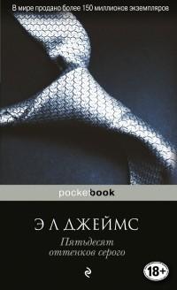 Э.Л. Джеймс - Пятьдесят оттенков серого
