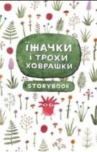 Гололобов Вадим - Їжачки і трохи ховрашки