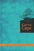 Иван Ефремов - Катти Сарк