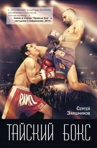 Сергей Заяшников - Тайский бокс (муай-тай).