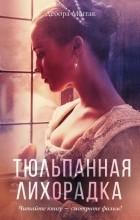 Дебора Моггак - Тюльпанная лихорадка