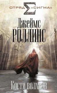 Джеймс Роллинс - Кости волхвов